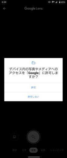 Googleレンズ起動(3)