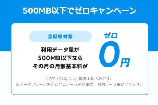 LINEモバイルのキャンペーン(202107~202203)