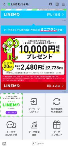 LINEモバイルのLINEのメニュー