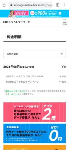 LINEモバイルの料金(2021年8月)