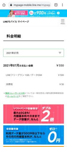 LINEモバイルの料金(2021年7月)