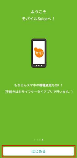 モバイルSuicaの残高移行方法ー新端末の設定(1)ー