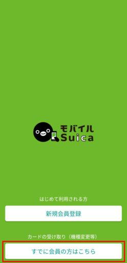 モバイルSuicaの残高移行方法ー新端末の設定(2)ー