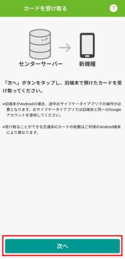モバイルSuicaの残高移行方法ー新端末の設定(4)ー