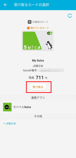 モバイルSuicaの残高移行方法ー新端末の設定(7)ー