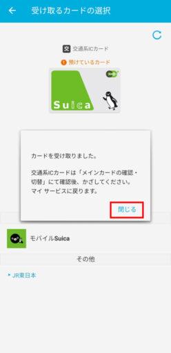 モバイルSuicaの残高移行方法ー新端末の設定(8)ー