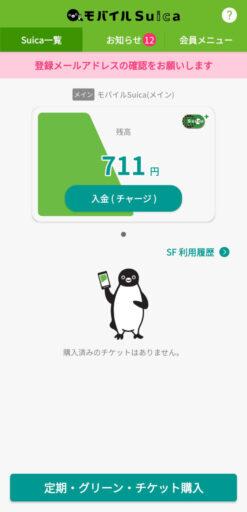 モバイルSuicaの残高移行方法ー新端末の設定(9)ー