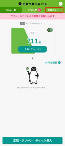 モバイルSuicaの残高移行方法ー旧端末の設定(1)ー