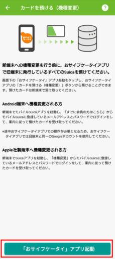 モバイルSuicaの残高移行方法ー旧端末の設定(3)ー