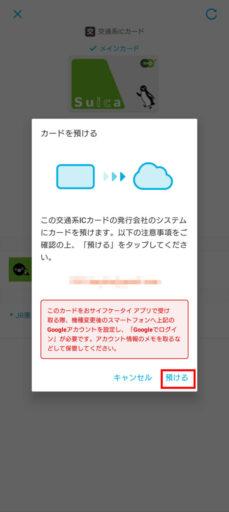 モバイルSuicaの残高移行方法ー旧端末の設定(7)ー