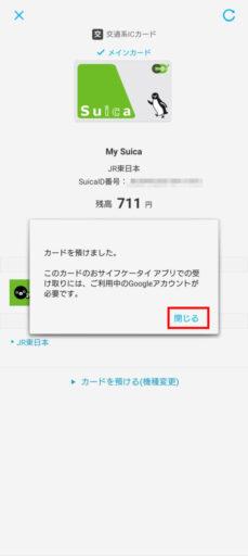 モバイルSuicaの残高移行方法ー旧端末の設定(8)ー