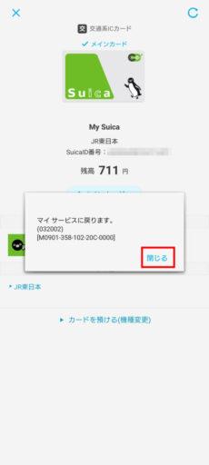 モバイルSuicaの残高移行方法ー旧端末の設定(9)ー