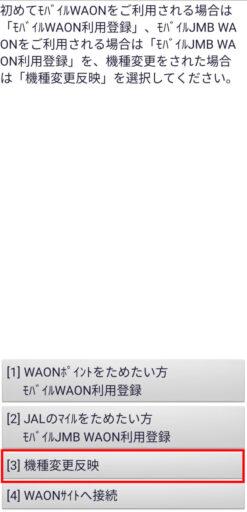 モバイルWAONの残高移行方法ー新端末の設定(2)ー