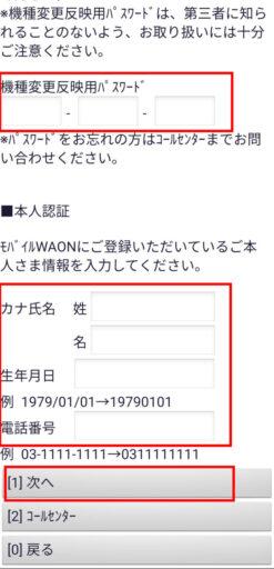 モバイルWAONの残高移行方法ー新端末の設定(3)ー