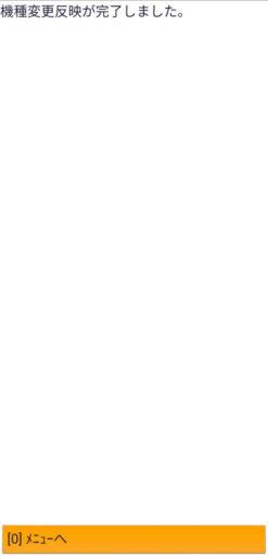 モバイルWAONの残高移行方法ー新端末の設定(5)ー