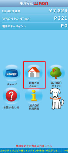 モバイルWAONの残高移行方法ー旧端末の設定(1)ー