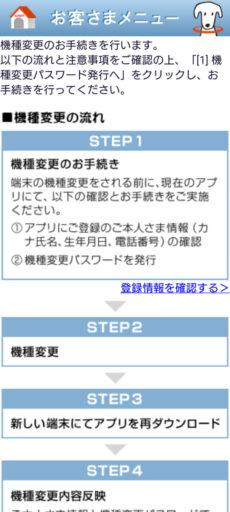 モバイルWAONの残高移行方法ー旧端末の設定(3)ー