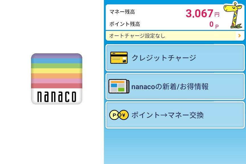 nanacoモバイルアプリ