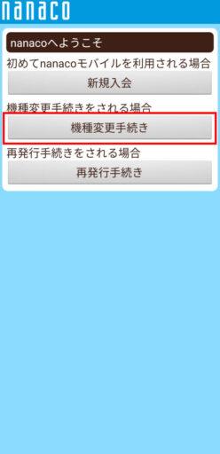 nanacoモバイルの残高移行方法ー新端末の設定(1)ー