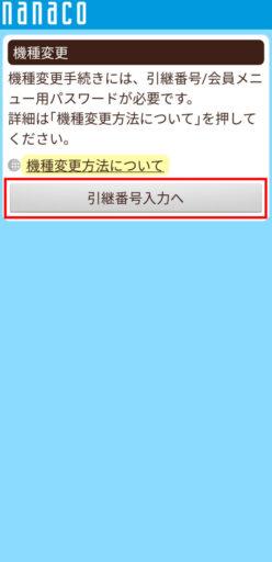nanacoモバイルの残高移行方法ー新端末の設定(2)ー