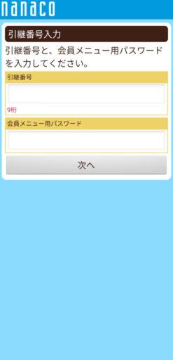 nanacoモバイルの残高移行方法ー新端末の設定(3)ー