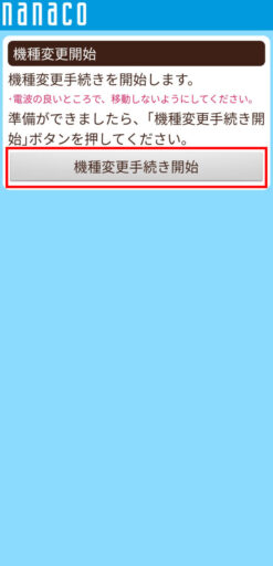 nanacoモバイルの残高移行方法ー新端末の設定(4)ー