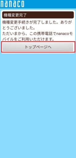 nanacoモバイルの残高移行方法ー新端末の設定(5)ー