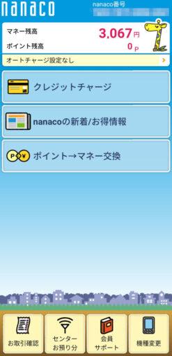 nanacoモバイルの残高移行方法ー新端末の設定(6)ー