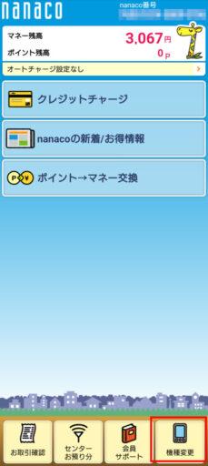 nanacoモバイルの残高移行方法ー旧端末の設定(1)ー
