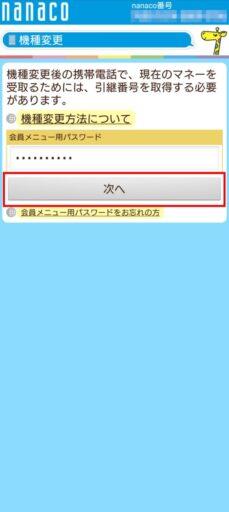 nanacoモバイルの残高移行方法ー旧端末の設定(2)ー