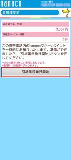 nanacoモバイルの残高移行方法ー旧端末の設定(3)ー