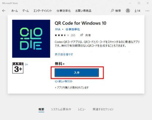 WindowsPCでQRコード読み取り ーアプリ「QR Code for Windows10」(1)ー