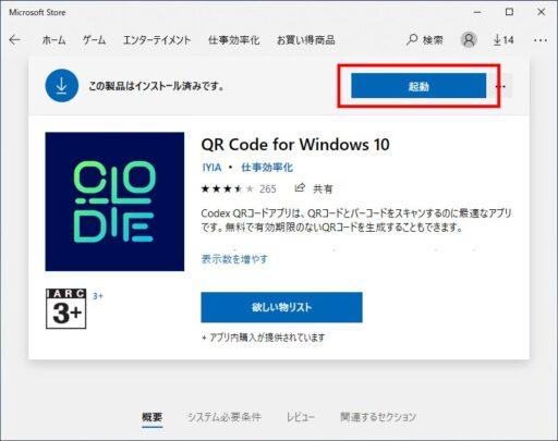 WindowsPCでQRコード読み取り ーアプリ「QR Code for Windows10」(2)ー