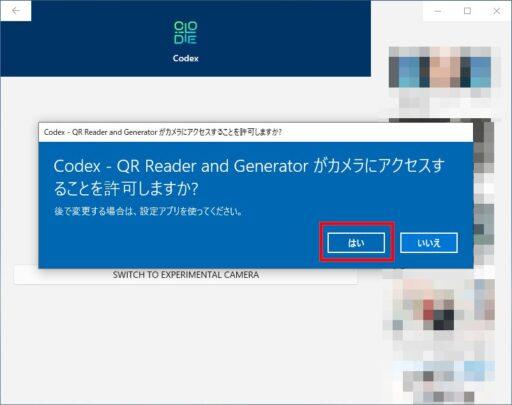 WindowsPCでQRコード読み取り ーアプリ「QR Code for Windows10」(4)ー