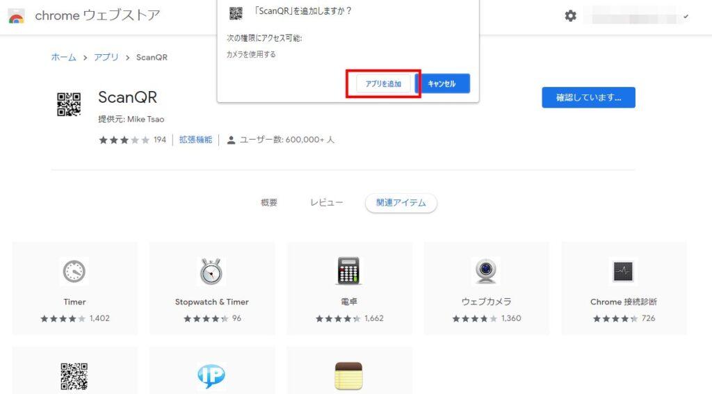 WindowsPCでQRコード読み取り ーChrome拡張機能「ScanQR」(2)ー