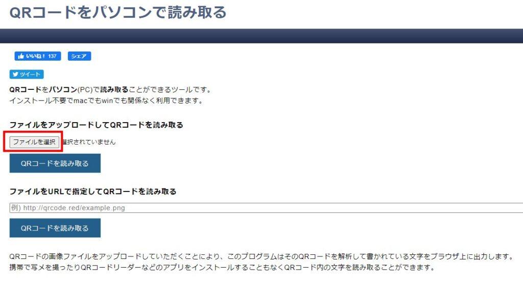 WindowsPCでQRコード読み取り ーWebサイト(1)ー
