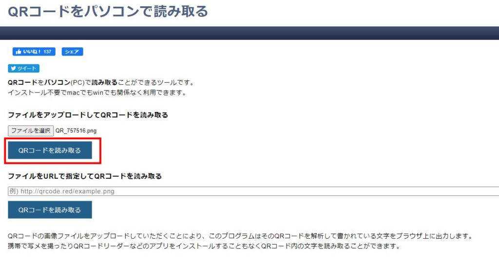 WindowsPCでQRコード読み取り ーWebサイト(2)ー