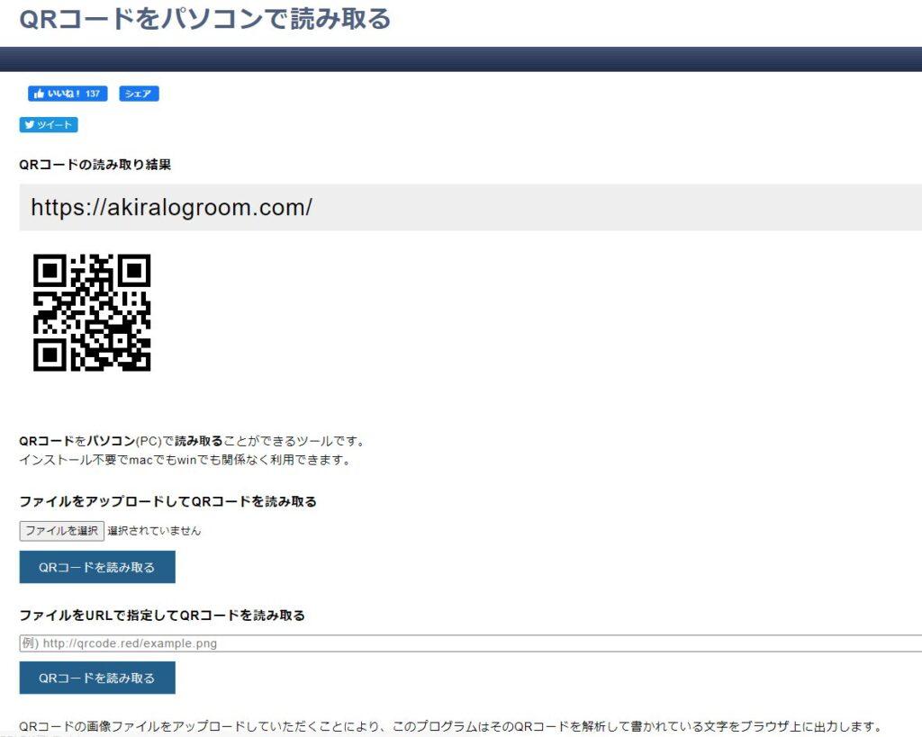 WindowsPCでQRコード読み取り ーWebサイト(3)ー