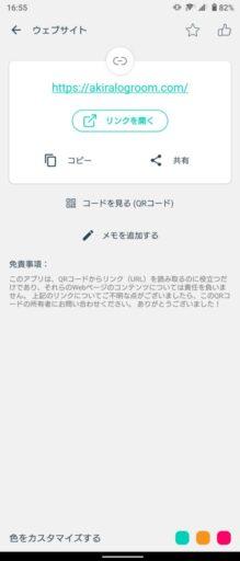 AndroidQRコードスキャンアプリで読み取り(2)