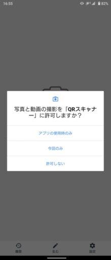 AndroidQRコードスキャンアプリの初期設定(2)