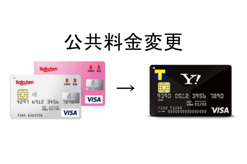 公共料金支払いを楽天カードからYahoo!Japanカードに変更