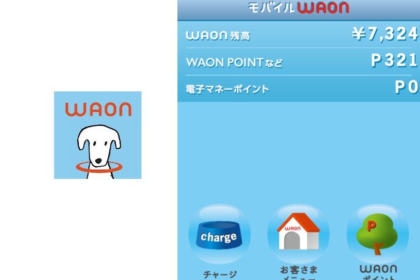 モバイルWAONアプリ