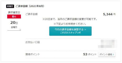 実際のYahoo!Japanカードの公共料金支払い