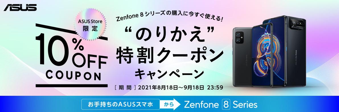 「Zenfone 8」の10%オフクーポン