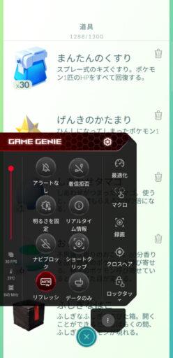 「Zenfone 8」のゲームモード「GAME GENIE」