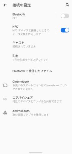 「Zenfone 8」のNFC設定(おサイフケータイ)