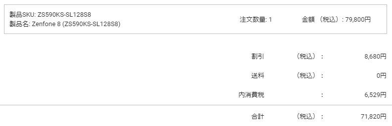 「Zenfone 8」の値段(注文メール)