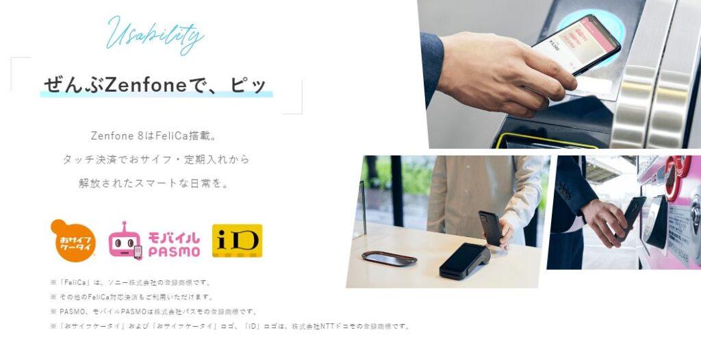Zenfone 8のおサイフケータイ