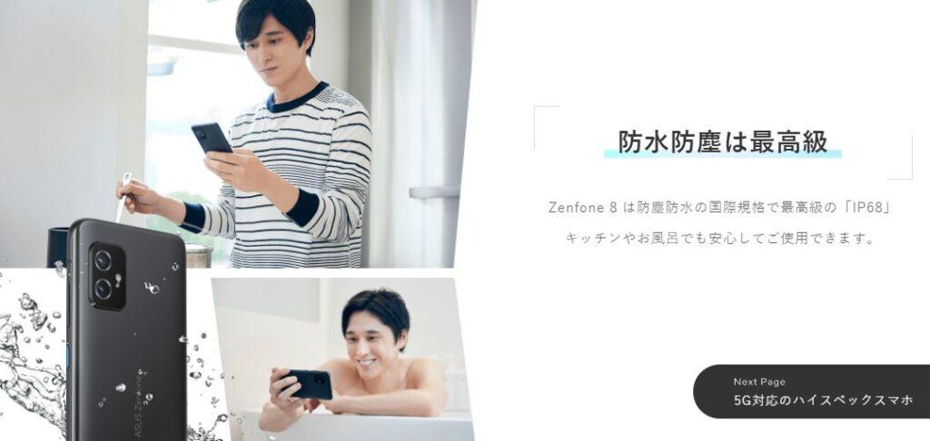 Zenfone 8の防水防塵