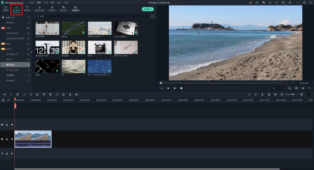 「Filmora X」の「オーディオ」使用(1)